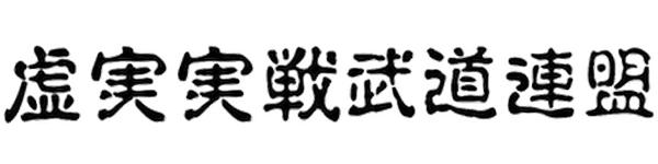 Кёдзицу дзиссэн будо ренмэй