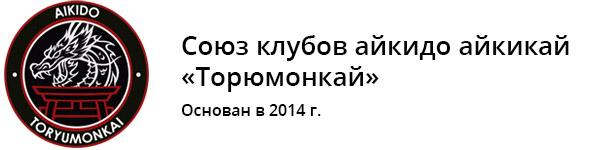 СКАА «Торюмонкай»