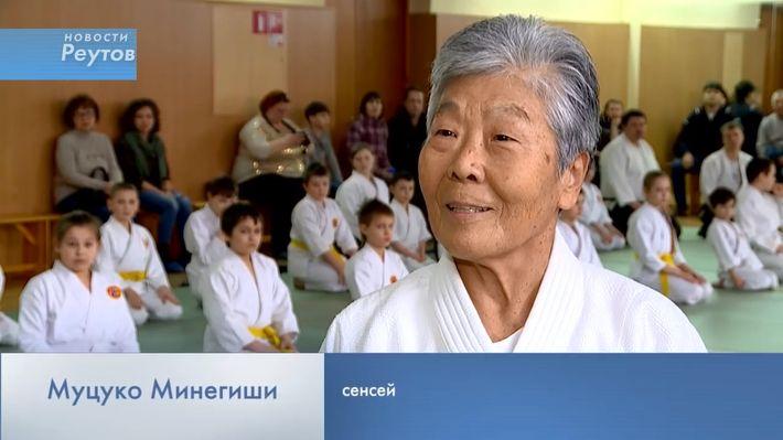 Муцуко Минэгиши — семинар в Реутове
